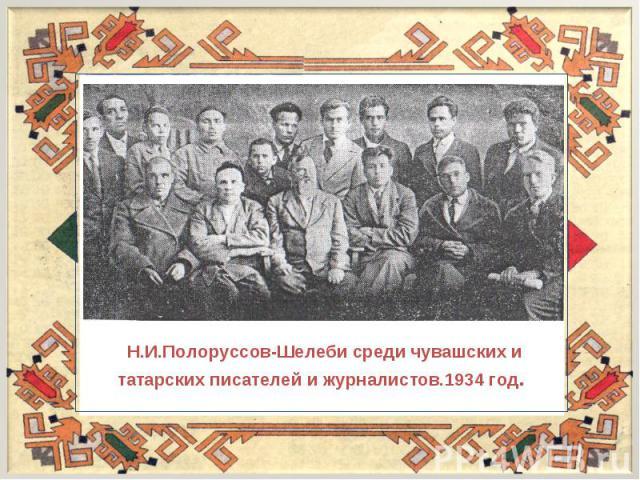 Н.И.Полоруссов-Шелеби среди чувашских и татарских писателей и журналистов.1934 год.