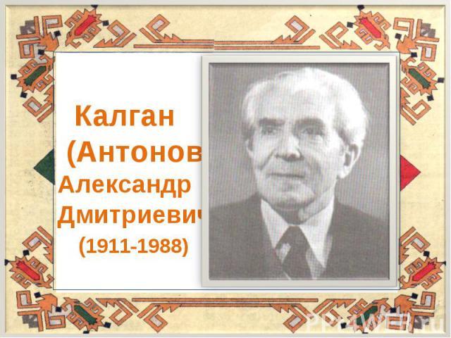 Калган (Антонов)Александр Дмитриевич (1911-1988)