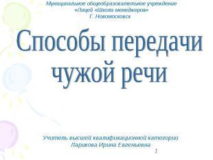 Муниципальное общеобразовательное учреждение«Лицей «Школа менеджеров»Г. Новомоск
