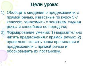 Цели урока: Обобщить сведения о предложениях с прямой речью, известные по курсу