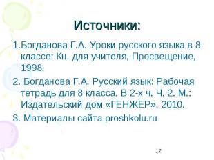Источники: 1.Богданова Г.А. Уроки русского языка в 8 классе: Кн. для учителя, Пр