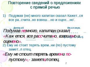 Повторение сведений о предложениях с прямой речью Подумав (не) много капитан ска