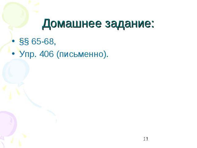 Домашнее задание: §§ 65-68,Упр. 406 (письменно).