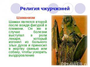 Религия чжурчжэней Шаманизм Шаман являлся второй после вождя фигурой в племени.