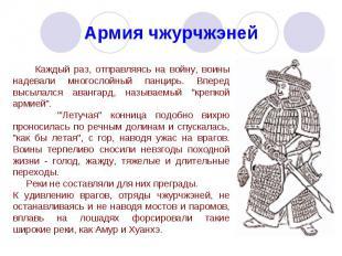 Армия чжурчжэней Каждый раз, отправляясь на войну, воины надевали многослойный п