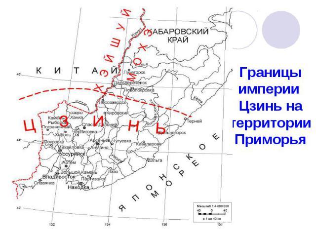 Границы империи Цзинь на территории Приморья