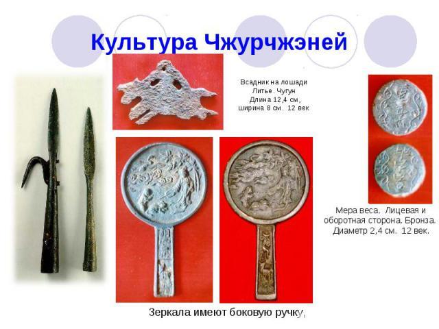 Культура Чжурчжэней Всадник на лошади Литье. Чугун Длина 12,4 см, ширина 8 см. 12 век Мера веса. Лицевая и оборотная сторона. Бронза. Диаметр 2,4 см. 12 век. Зеркала имеют боковую ручку,
