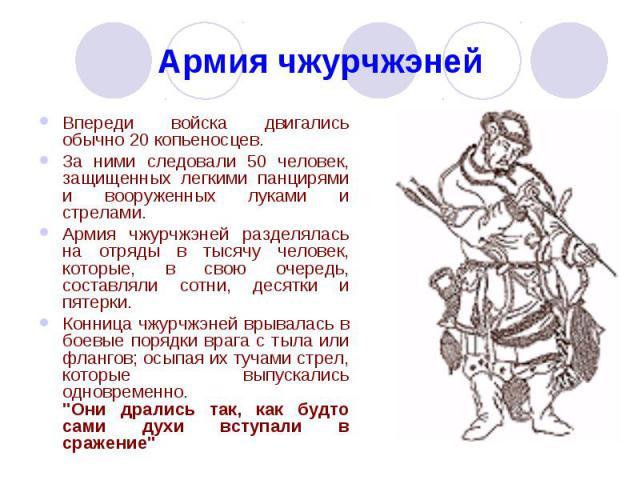 Армия чжурчжэней Впереди войска двигались обычно 20 копьеносцев. За ними следовали 50 человек, защищенных легкими панцирями и вооруженных луками и стрелами. Армия чжурчжэней разделялась на отряды в тысячу человек, которые, в свою очередь, составляли…