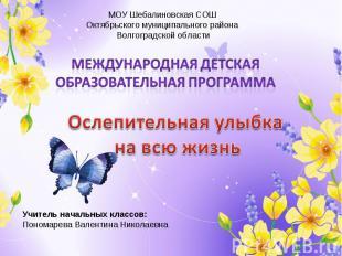 МОУ Шебалиновская СОШ Октябрьского муниципального района Волгоградской областиМе
