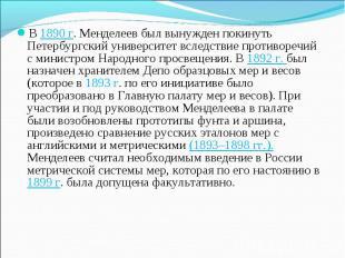 В 1890 г. Менделеев был вынужден покинуть Петербургский университет вследствие п