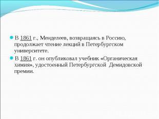 В 1861 г., Менделеев, возвращаясь в Россию, продолжает чтение лекций в Петербург