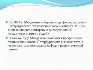 . В 1864 г. Менделеев избирается профессором химии Петербургского технологическо