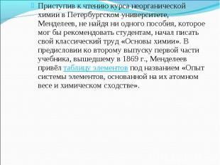 Приступив к чтению курса неорганической химии в Петербургском университете, Менд