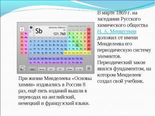 В марте 1869 г. на заседании Русского химического общества Н.А.Меншуткин долож