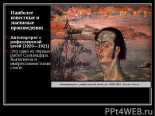 Наиболее известные и значимые произведения Автопортрет с рафаэлевской шеей (1920