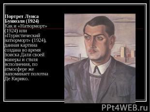 Портрет Луиса Бунюэля (1924) Как и «Натюрморт» (1924) или «Пуристический натюрмо