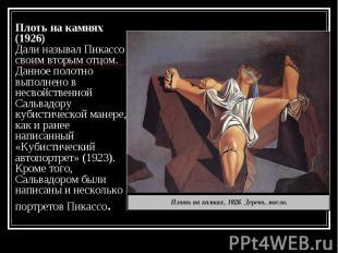 Плоть на камнях (1926) Дали называл Пикассо своим вторым отцом. Данное полотно в