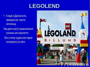 LEGOLEND А ещё в Дании есть прекрасное место леголендТам дети могут развлекаться
