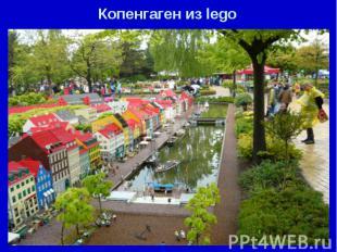 Копенгаген из lego