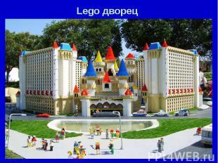 Lego дворец