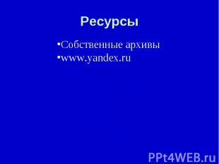 Ресурсы Собственные архивыwww.yandex.ru