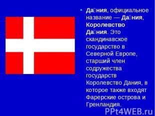 Дания, официальное название — Дания, Королевство Дания. Это скандинавское госуда