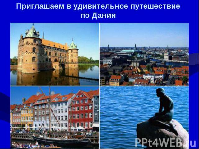 Приглашаем в удивительное путешествие по Дании