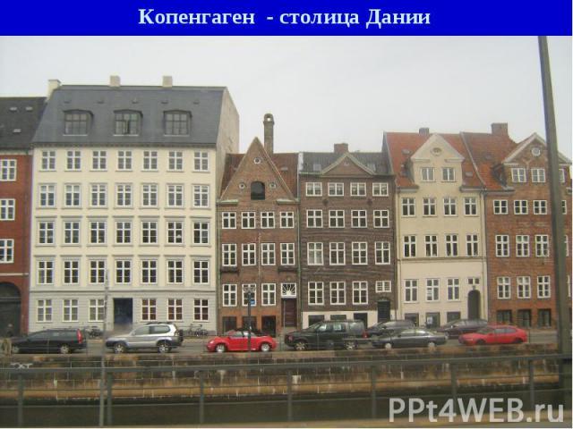 Копенгаген - столица Дании