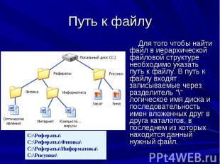 Путь к файлу Для того чтобы найти файл в иерархической файловой структуре необхо