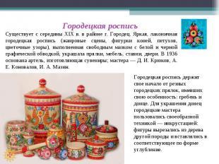 Городецкая росписьСуществует с середины XIX в. в районе г. Городец. Яркая, лакон