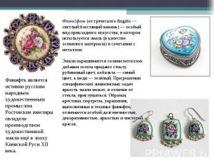 Финифть (от греческого fingitis — светлый блестящий камень) — особый вид приклад
