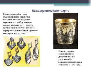 Великоустюгская чернь В многовековой истории художественной обработки металла в