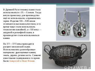 В Древней Руси техника скани стала использоваться с IX—X веков. Тогда витую пров