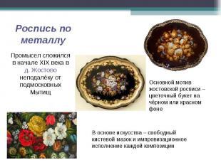Роспись по металлу Промысел сложился в начале XIX века в д. Жостово неподалёку о