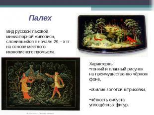 Палех Вид русской лаковой миниатюрной живописи, сложившийся в начале 20 – х гг н