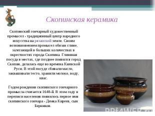 Скопинская керамика Скопинский гончарный художественный промысел - традиционный
