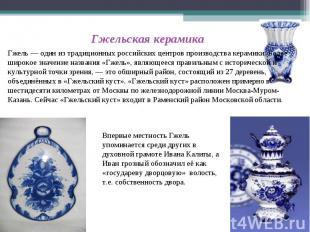Гжельская керамикаГжель — один из традиционных российских центров производства к