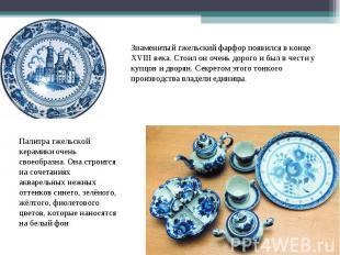 Знаменитый гжельский фарфор появился в конце XVIII века. Стоил он очень дорого и