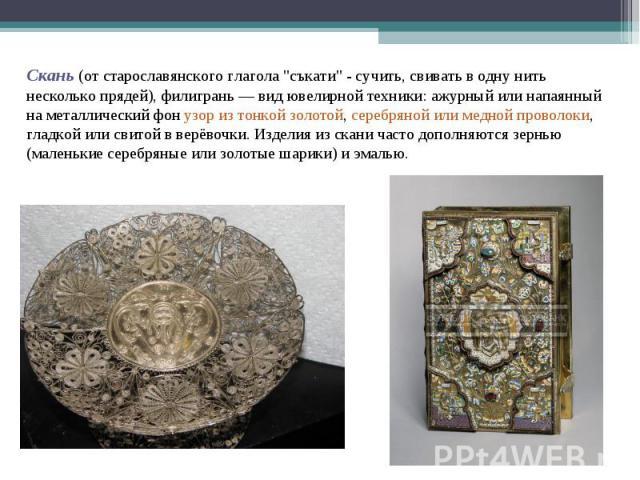 Скань (от старославянского глагола