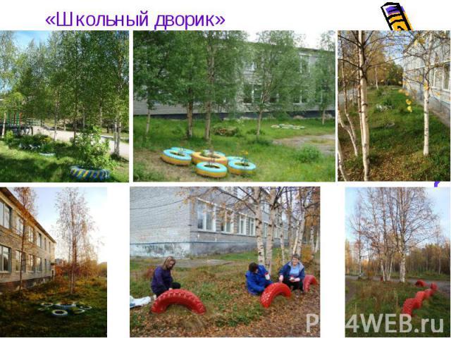 «Школьный дворик»