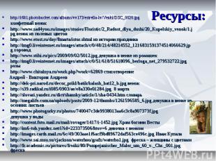Ресурсы: http://i681.photobucket.com/albums/vv173/estrella-lv/Venki/DSC_0020.jpg