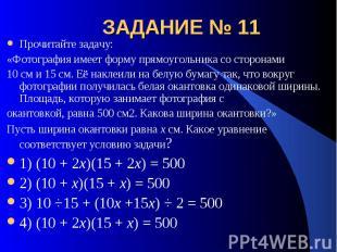ЗАДАНИЕ № 11 Прочитайте задачу:«Фотография имеет форму прямоугольника со сторона