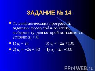 ЗАДАНИЕ № 14 Из арифметических прогрессий, заданных формулой n-го члена, выберит