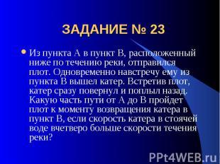 ЗАДАНИЕ № 23 Из пункта А в пункт В, расположенный ниже по течению реки, отправил