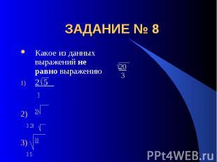 ЗАДАНИЕ № 8 Какое из данных выражений не равно выражению2 5 320 3 2010 3 520 3