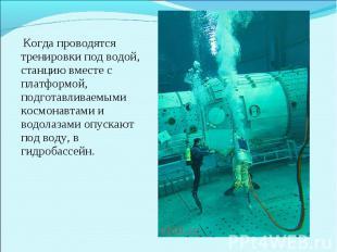 Когда проводятся тренировки под водой, станцию вместе с платформой, подготавлива