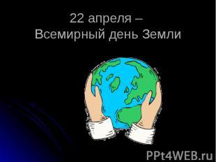 22 апреля – Всемирный день Земли