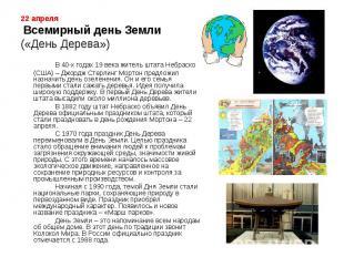 22 апреля Всемирный день Земли(«День Дерева») В 40-х годах 19 века житель штата