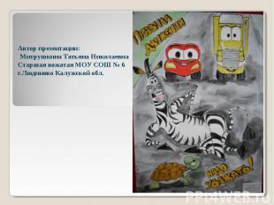 Автор презентации: Митрушкина Татьяна НиколаевнаСтаршая вожатая МОУ СОШ № 6 г.Лю