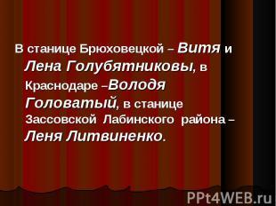 В станице Брюховецкой – Витя и Лена Голубятниковы, в Краснодаре –Володя Головаты